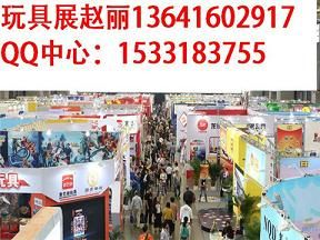 2016,上海10月玩具展、中国(2016年)上海玩具幼教展