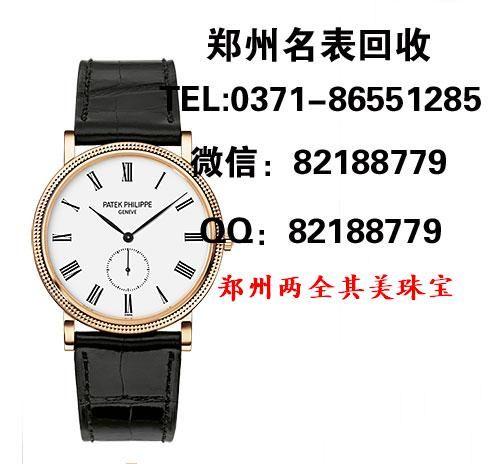 郑州百达翡丽手表回收店 哪里回收名包名表