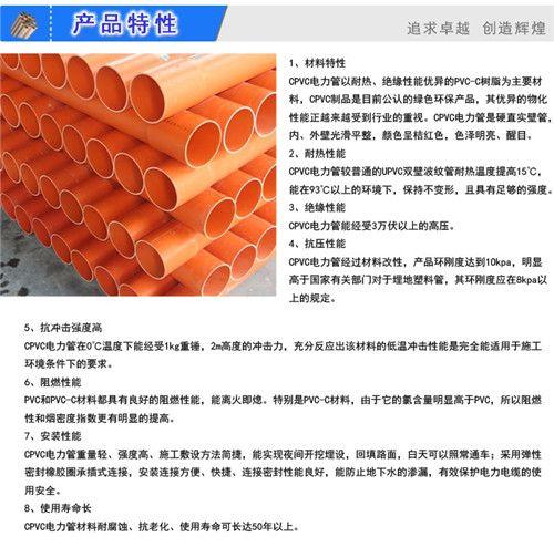 江苏厂家直销pvc通信实壁管 南京电力保护穿线管 兴华cpvc电