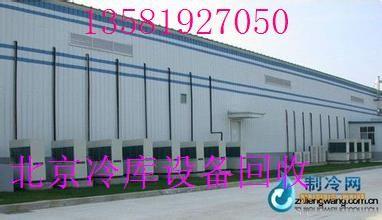 北京冷冻设备机组回收冷库整厂设备机组回收