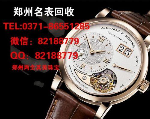 朗格手表回收店 郑州哪里回收蒂凡尼钻戒