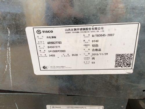太钢纯铁薄板DT4C 太原德力嘉纯铁