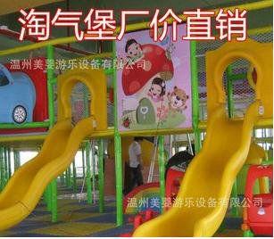 供应超市儿童游乐场设施