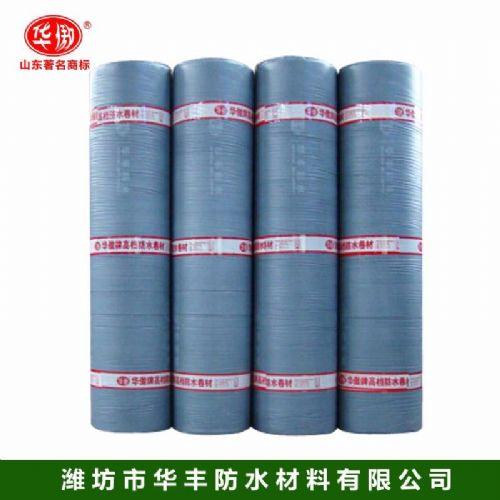 华丰防水 厂家销售 SBS(弹性体)改性沥青防水卷材