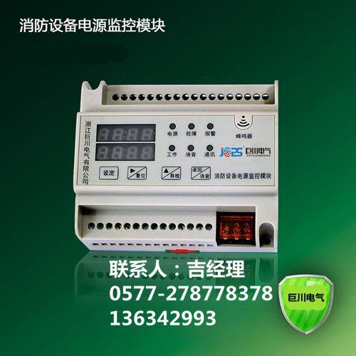 厂家代理EF/FP-128N巨川电气消防设备电源状态监控器