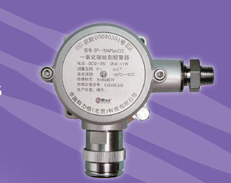 SP-1104PLUS硫化氢气体,华瑞固定式硫化氢气体检测仪