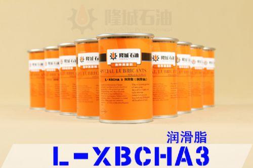 L-XBCHA3润滑脂  隆城-60℃~120℃