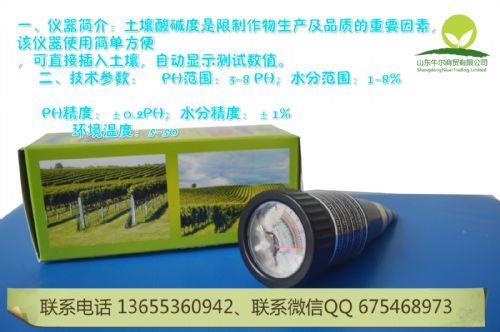 土壤酸碱检测设备仪器