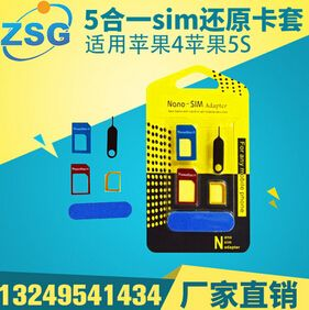 供应5合一sim金属nano还原卡套