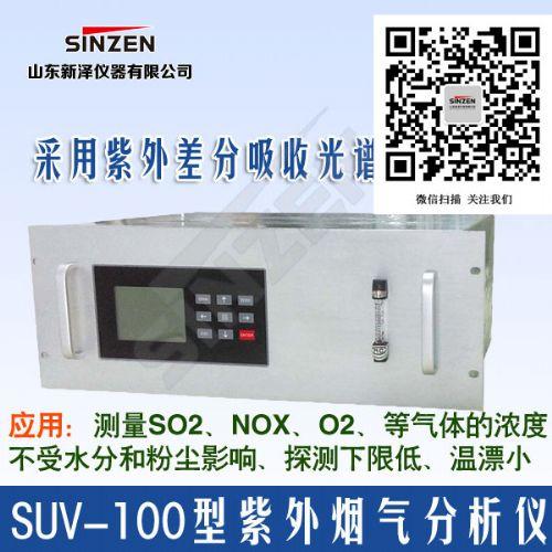 SUV-100型紫外烟气SO2分析仪