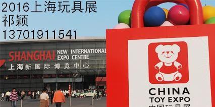 2016中国(上海)国际玩具展