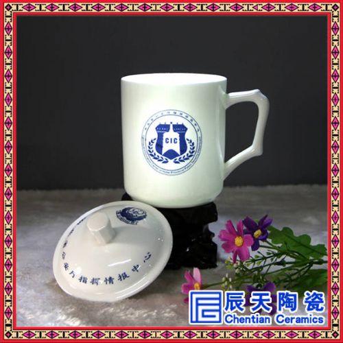 陶瓷会议茶杯 庆典礼品骨瓷高档带盖杯