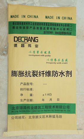 膨胀抗裂剂 纤维抗裂剂 纤维抗裂防水剂