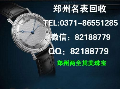 许昌劳力士手表回收典当 郑州高价回收品牌手表