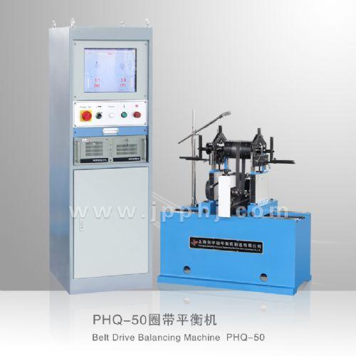 圈带动平衡机PHQ-50(标准型)