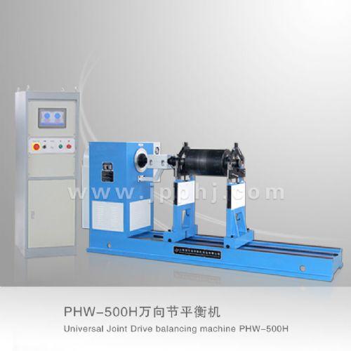 万向节动平衡机PHW-500H(标准型)