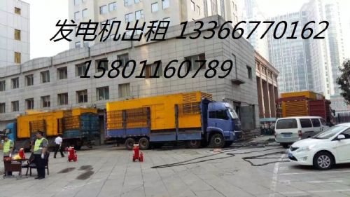 济南出租大型发电机 租赁热线