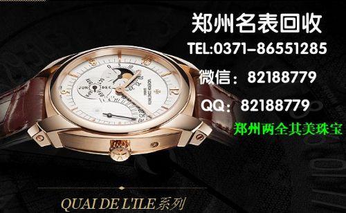 江诗丹顿手表郑州回收店 有专门鉴定手表真假机构么