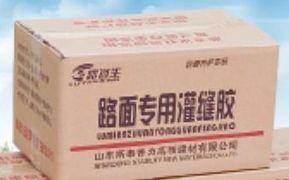 淄博临淄厂家卖的路面灌缝胶质量好价格低