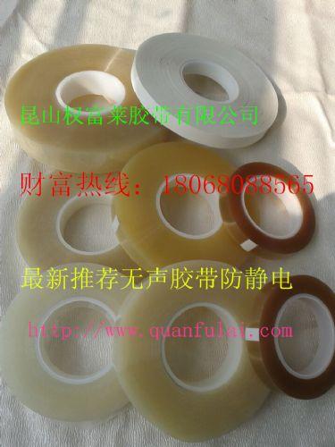 昆山 南京淡黄色热熔压敏胶贴片胶带