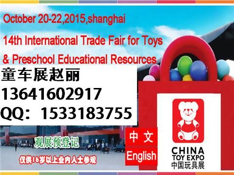 2016年上海童车展,上海童车婴童用品展(2016)_