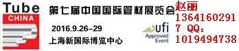 2016中国上海管材展上海9月份(上海管材设备展)