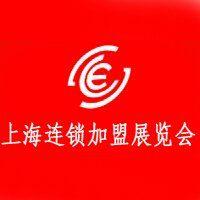 2016上海国际加盟展(秋季展)