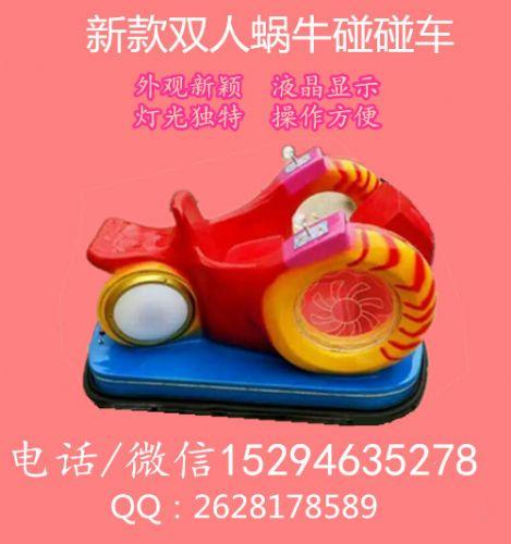 蜗牛碰碰车  蜗牛游乐车  广场蜗牛电瓶车