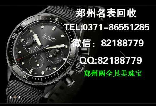 洛阳宝珀手表值多少钱 哪里回收宝珀男表