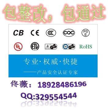 深圳专业办理蓝牙音箱闹钟灯CE,FCC认证,询佟薇
