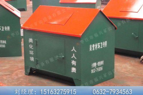 1立方小型垃圾箱