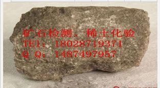 云南省矿石检测、铂金矿化验、铁矿石成分分析