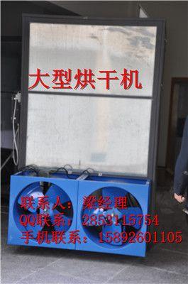 四川烘干机,四川瓜蒌烘干机,四川瓜蒌烘干机供应