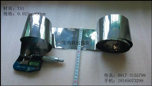钛箔,优质钛箔,可冲压钛箔,音膜原材料钛箔
