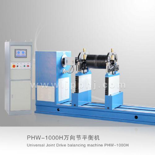 万向节动平衡机PHW-1000H(标准型)