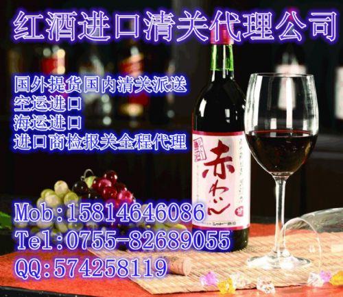 法国红酒进口清关代理公司