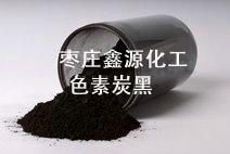河北保定乙炔碳黑炭黑普通色素炭黑