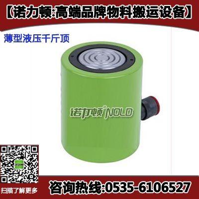 诺力顿薄型电动液压千斤顶【可配备电动泵使用】保质一年