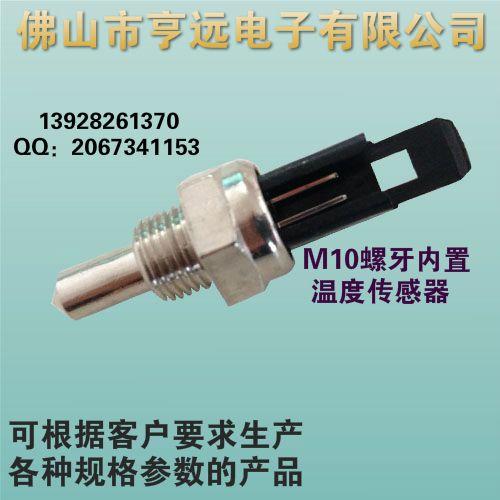 厂家供应壁挂炉内置式NTC温度传感器