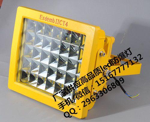 化工厂led防爆灯40w,40wled防爆泛光灯