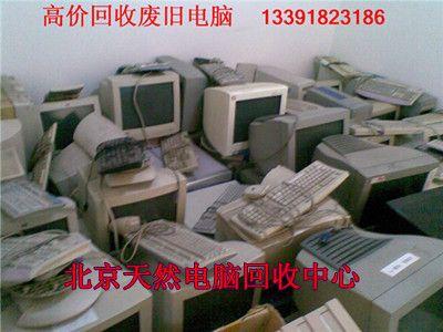 北京收购积压淘汰电脑,机柜变压器