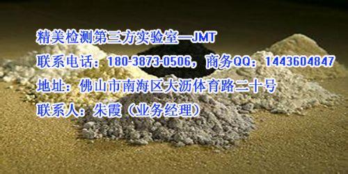 深圳稀土矿石化验检测单位