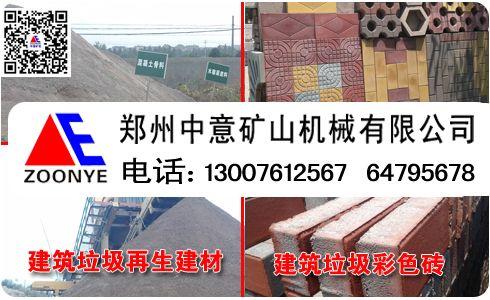 重庆小型固定式建筑垃圾破碎生产线配置厂家,建筑垃圾水泥桩路面破碎