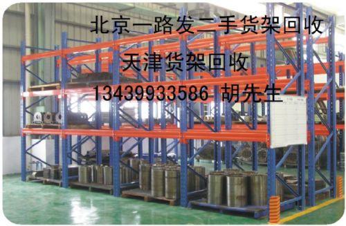 北京二手货架回收,长期收购各种库房货架13439933586