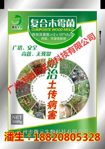 根腐病防治药剂防治根腐病特效药剂复合木霉菌生物农药杀菌剂