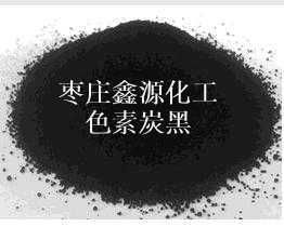 广东韶关色素炭黑  中超耐磨炉黑