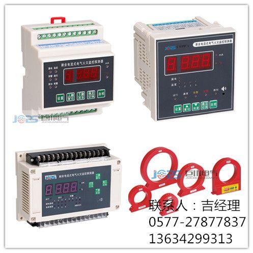 上图价格XWS-JM巨川电气XWS-JM电气火灾监控探测器