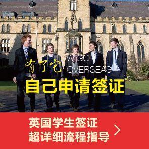 无锡出国留学|慧谷出国|英国学生签证超详细流程指导