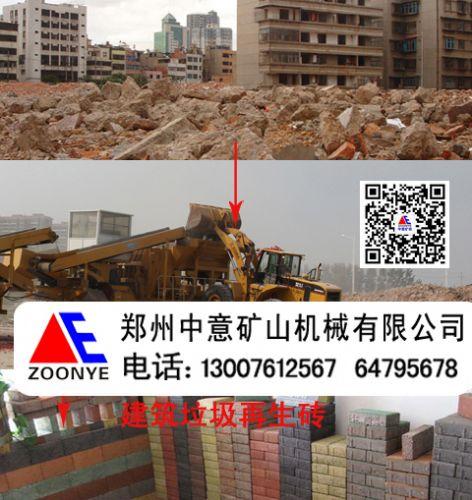 湖南长沙建筑垃圾处理设备多少钱一台,株洲建筑垃圾再利用
