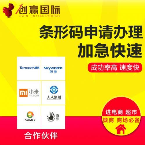 深圳公司条形码办理 创赢国际